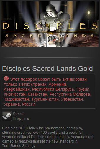 Disciples: Sacred Lands Gold (Россия+СНГ) Steam Gift
