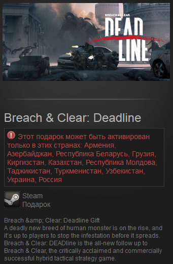 Breach & Clear: Deadline (RU+CIS) Steam Gift
