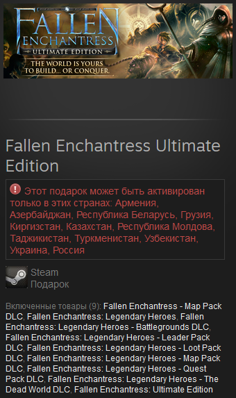 Fallen Enchantress Ultimate Edition (Россия) Steam Gift