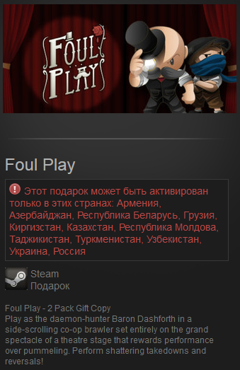 Foul Play (Россия+СНГ) Steam Gift