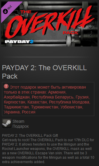 PAYDAY 2: The OVERKILL Pack (Россия+СНГ) Steam Gift