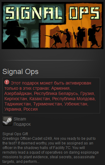 Signal Ops (Россия+СНГ) Steam Gift