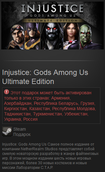 Injustice Gods Among Us Ultimate Edition(RU Steam Gift)