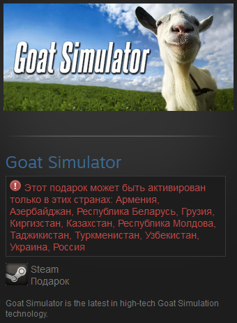 Goat Simulator (RU+CIS) Steam Gift