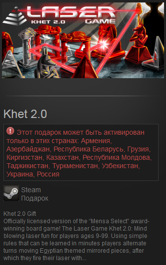 Khet 2.0 (RU+CIS) Steam Gift