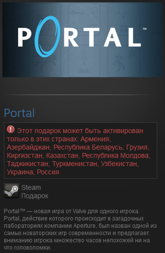 Portal 1 (RU+CIS) Steam Gift