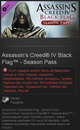 Assassin's Creed IV Black Flag - Season Pass (RU) Steam