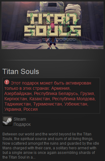 Titan Souls (RU+CIS) Steam Gift