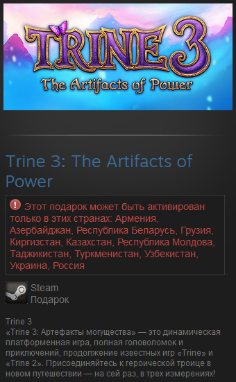 Trine 3: The Artifacts of Power (RU+CIS) Steam Gift