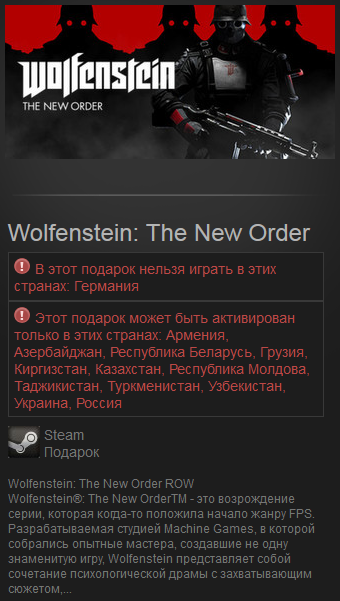 Wolfenstein: The New Order (RU+CIS) Steam Gift