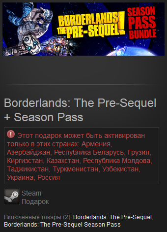 Borderlands The Pre-Sequel+Season Pass (RU) Steam Gift
