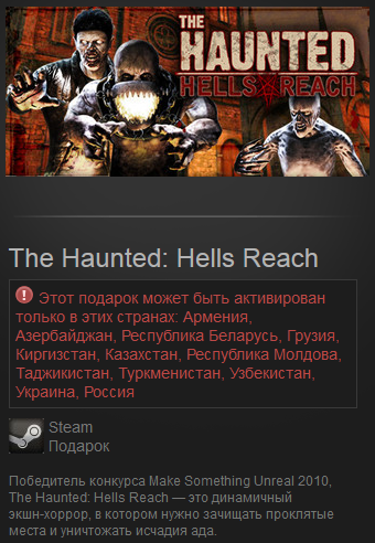 The Haunted: Hells Reach (Россия+СНГ) Steam Gift