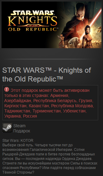 Star Wars-Knights of the Old Republic (KOTOR) RU Steam