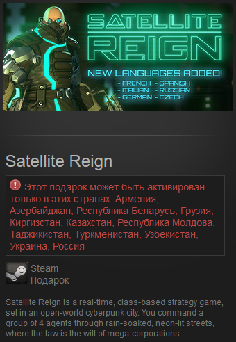 Satellite Reign (RU+CIS) Steam Gift