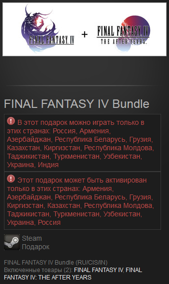 Final Fantasy IV Bundle (Россия+СНГ) Steam Gift