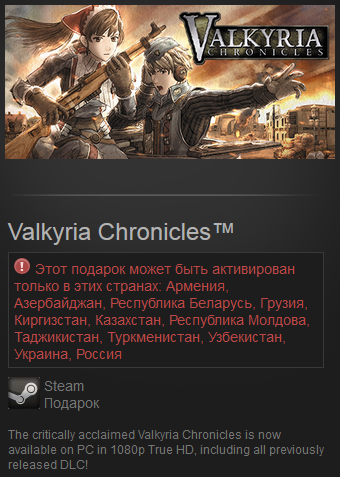 Valkyria Chronicles (Россия+СНГ) Steam Gift