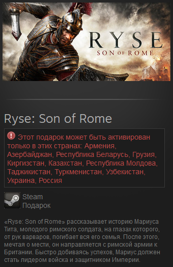 Ryse: Son of Rome (RU+CIS) Steam Gift
