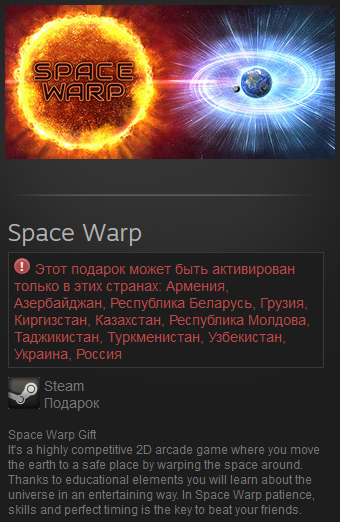 Space Warp (RU+CIS) Steam Gift