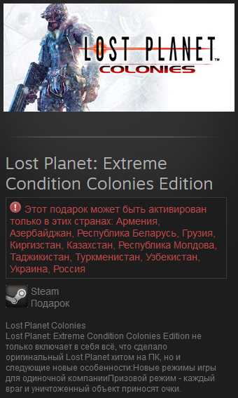 Lost Planet Extreme Condition Colonies Edition/RU Steam