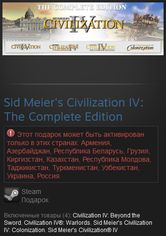 Sid Meier´s Civilization IV: The Complete Edition/Steam