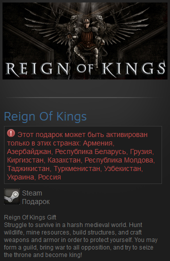 Reign of Kings (RU+CIS) Steam Gift