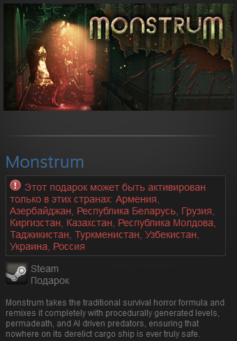 Monstrum (RU+CIS) Steam Gift