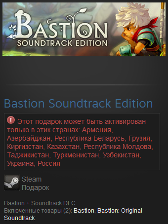 Bastion Soundtrack Edition (Россия+СНГ) Steam Gift