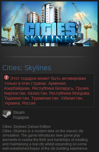 Cities: Skylines Deluxe Edition (RU+CIS) Steam Gift