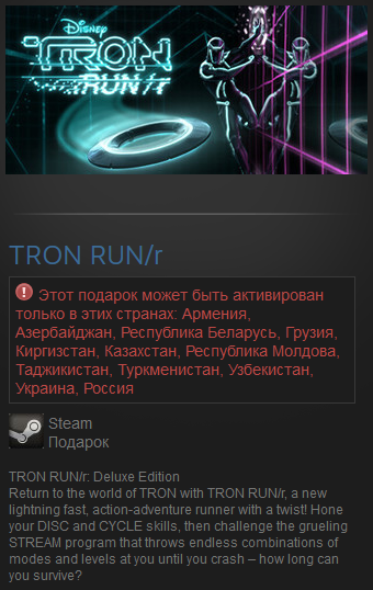 TRON RUN/r: Deluxe Edition (RU+CIS) Steam Gift