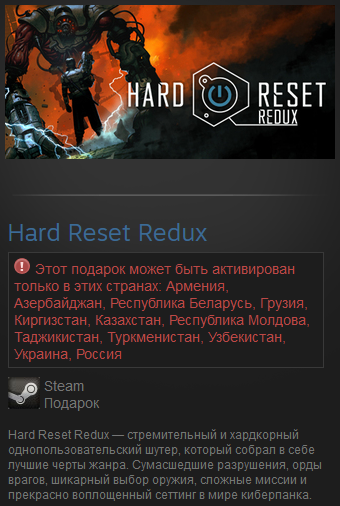 Hard Reset Redux (RU+CIS) Steam Gift