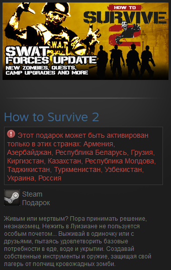 How to Survive 2 (RU+CIS) Steam Gift