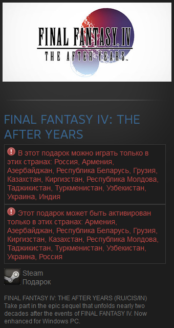 Final Fantasy IV: The After Years(Россия+СНГ)Steam Gift