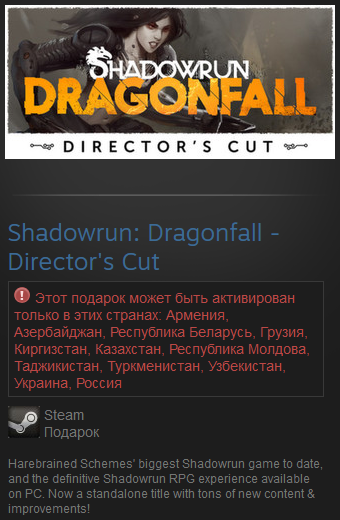 Shadowrun: Dragonfall - Director´s Cut (RU+CIS) Steam