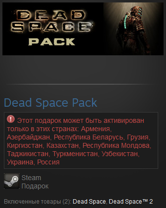 Dead Space Pack (1+2) RU+CIS Steam Gift