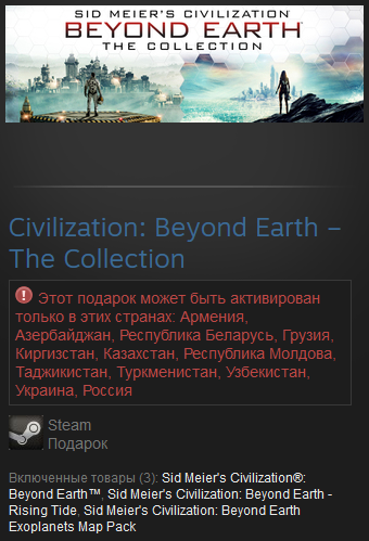 Sid Meier´s Civilization: Beyond Earth – The Collection