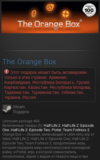 The Orange Box (Half-Life 2+Episode One+Two+Portal) RU