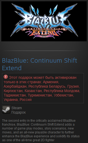 BlazBlue: Continuum Shift Extend (RU+CIS) Steam Gift