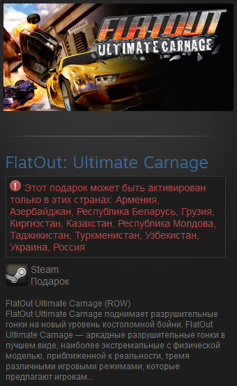 FlatOut: Ultimate Carnage (Россия+СНГ) Steam Gift