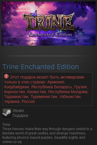 Trine Enchanted Edition (Россия+СНГ) Steam Gift