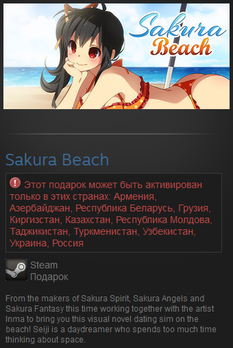Sakura Beach (RU+CIS) Steam Gift