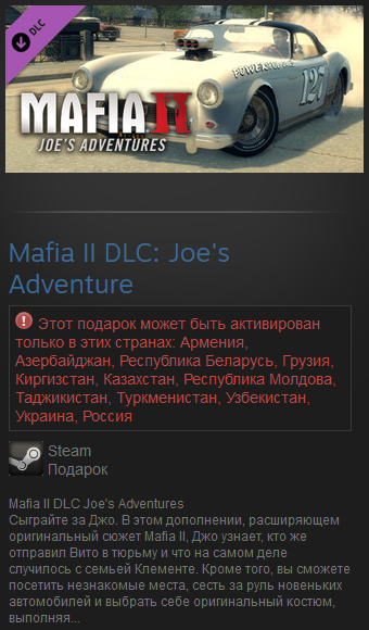 Mafia II DLC: Joe´s Adventure (Россия+СНГ) Steam Gift