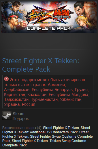 Street Fighter X Tekken: Complete Pack (RU) Steam Gift