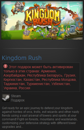 Kingdom Rush (RU+CIS) Steam Gift