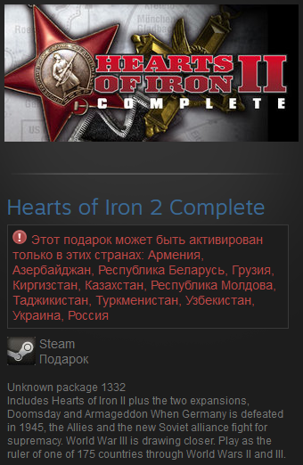 Hearts of Iron 2 Complete (Россия+СНГ) Steam Gift