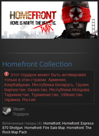 Homefront Collection (4 в 1) Россия+СНГ Steam Gift