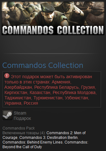 Commandos Pack/Collection (RU+CIS) Steam Gift