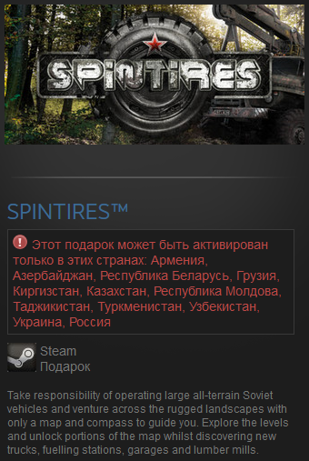 SPINTIRES (RU+CIS) Steam Gift
