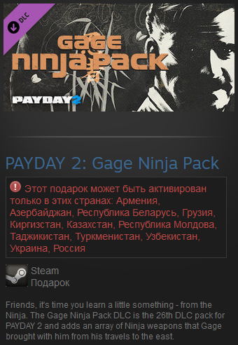 PAYDAY 2: Gage Ninja Pack (RU+CIS) Steam Gift