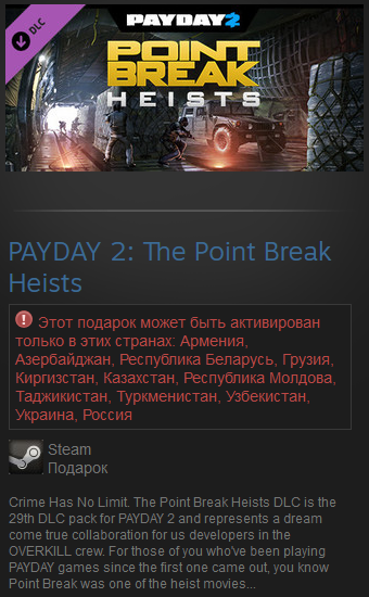 PAYDAY 2: The Point Break Heists (Россия+СНГ)Steam Gift