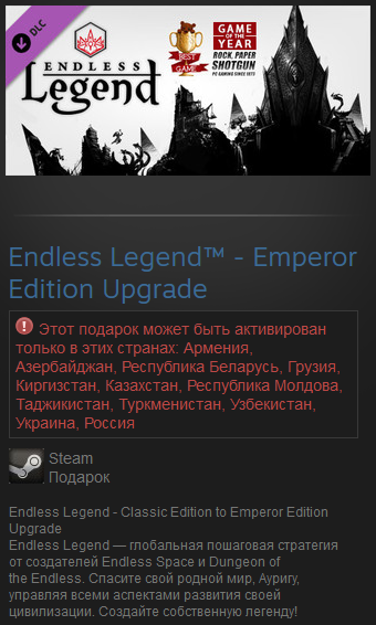 Endless Legend - Emperor Edition Upgrade (RU)Steam Gift